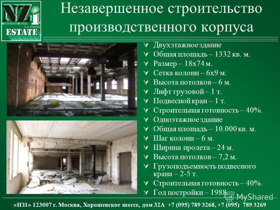 Двухэтажное здание Общая площадь – 1332 кв. м. Размер – 18х74 м. Сетка колонн – 6х9 м. Высота потолков – 6 м. Лифт грузовой – 1 т. Подвесной кран – 1 т. Строительная готовность – 40%. Одноэтажное здание Общая площадь – 10.000 кв. м. Шаг колонн – 6 м.