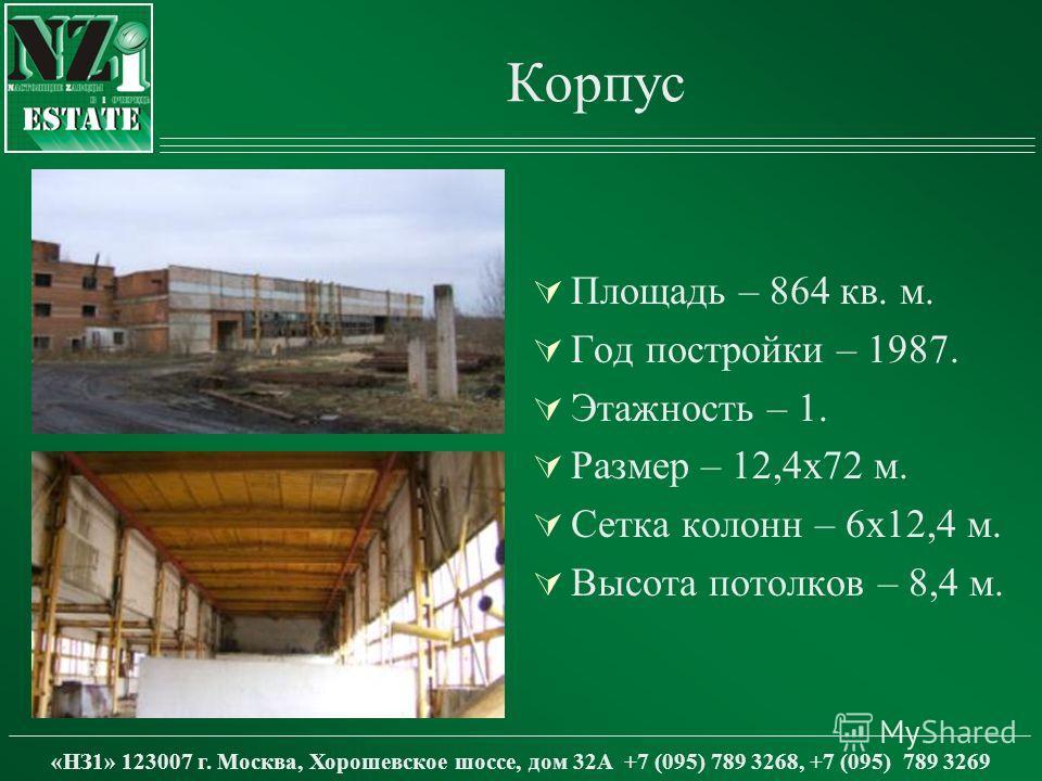 Корпус Площадь – 864 кв. м. Год постройки – 1987. Этажность – 1. Размер – 12,4х72 м. Сетка колонн – 6х12,4 м. Высота потолков – 8,4 м. «НЗ1» 123007 г. Москва, Хорошевское шоссе, дом 32А +7 (095) 789 3268, +7 (095) 789 3269