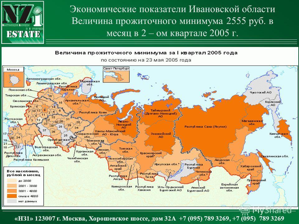 «НЗ1» 123007 г. Москва, Хорошевское шоссе, дом 32А +7 (095) 789 3269, +7 (095) 789 3269 Экономические показатели Ивановской области Величина прожиточного минимума 2555 руб. в месяц в 2 – ом квартале 2005 г.