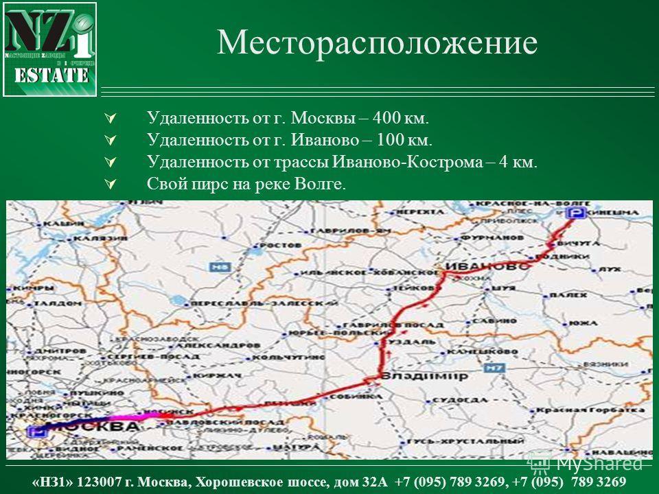 Удаленность от г. Москвы – 400 км. Удаленность от г. Иваново – 100 км. Удаленность от трассы Иваново-Кострома – 4 км. Свой пирс на реке Волге. «НЗ1» 123007 г. Москва, Хорошевское шоссе, дом 32А +7 (095) 789 3269, +7 (095) 789 3269 Месторасположение