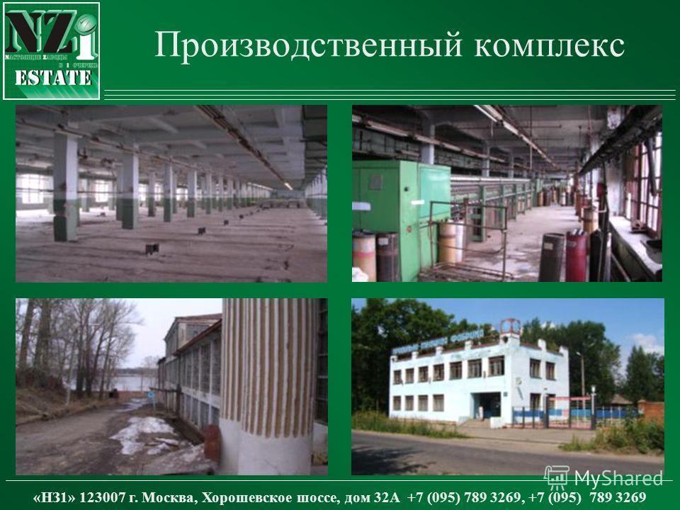 «НЗ1» 123007 г. Москва, Хорошевское шоссе, дом 32А +7 (095) 789 3269, +7 (095) 789 3269 Производственный комплекс