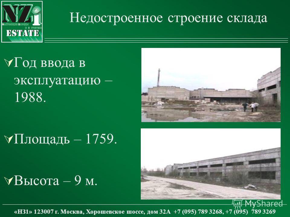 Недостроенное строение склада Год ввода в эксплуатацию – 1988. Площадь – 1759. Высота – 9 м. «НЗ1» 123007 г. Москва, Хорошевское шоссе, дом 32А +7 (095) 789 3268, +7 (095) 789 3269