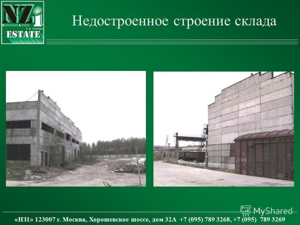 Недостроенное строение склада «НЗ1» 123007 г. Москва, Хорошевское шоссе, дом 32А +7 (095) 789 3268, +7 (095) 789 3269