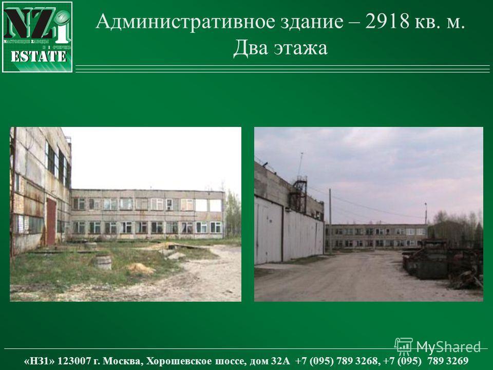 Административное здание – 2918 кв. м. Два этажа «НЗ1» 123007 г. Москва, Хорошевское шоссе, дом 32А +7 (095) 789 3268, +7 (095) 789 3269