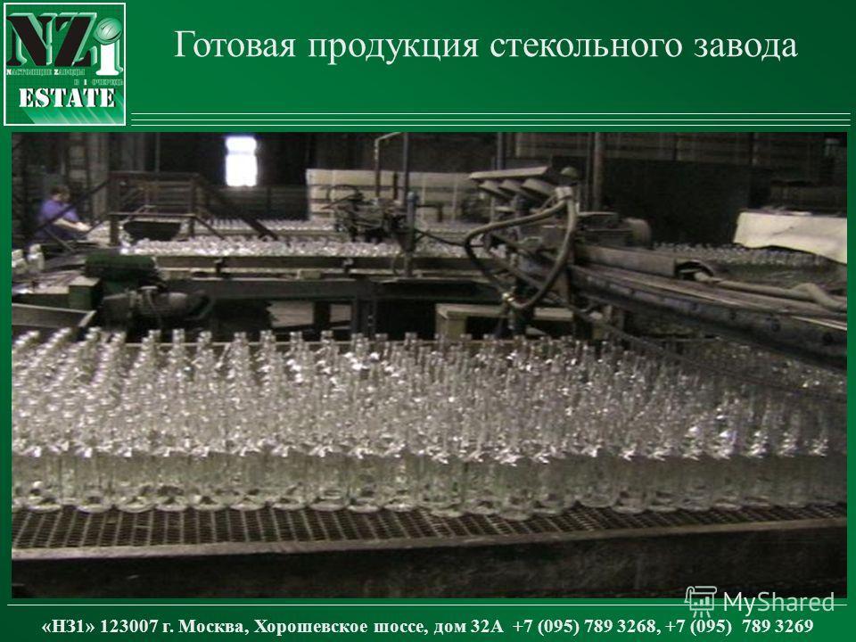 Готовая продукция стекольного завода «НЗ1» 123007 г. Москва, Хорошевское шоссе, дом 32А +7 (095) 789 3268, +7 (095) 789 3269