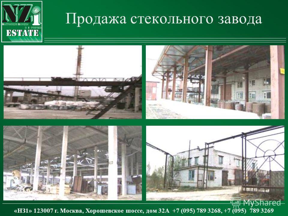 Продажа стекольного завода «НЗ1» 123007 г. Москва, Хорошевское шоссе, дом 32А +7 (095) 789 3268, +7 (095) 789 3269