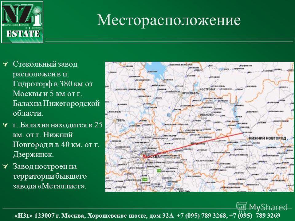 Месторасположение Стекольный завод расположен в п. Гидроторф в 380 км от Москвы и 5 км от г. Балахна Нижегородской области. г. Балахна находится в 25 км. от г. Нижний Новгород и в 40 км. от г. Дзержинск. Завод построен на территории бывшего завода «М