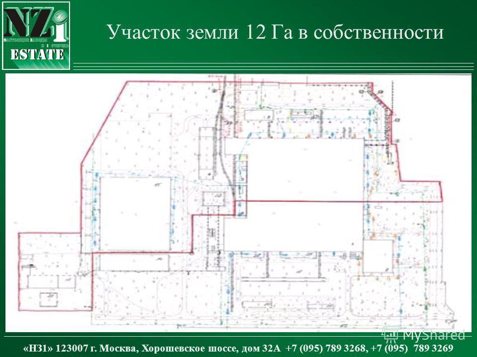 Участок земли 12 Га в собственности «НЗ1» 123007 г. Москва, Хорошевское шоссе, дом 32А +7 (095) 789 3268, +7 (095) 789 3269