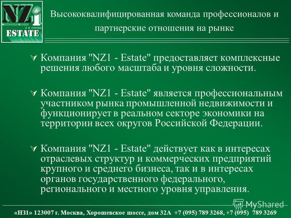 «НЗ1» 123007 г. Москва, Хорошевское шоссе, дом 32А +7 (095) 789 3268, +7 (095) 789 3269 Высококвалифицированная команда профессионалов и партнерские отношения на рынке Компания