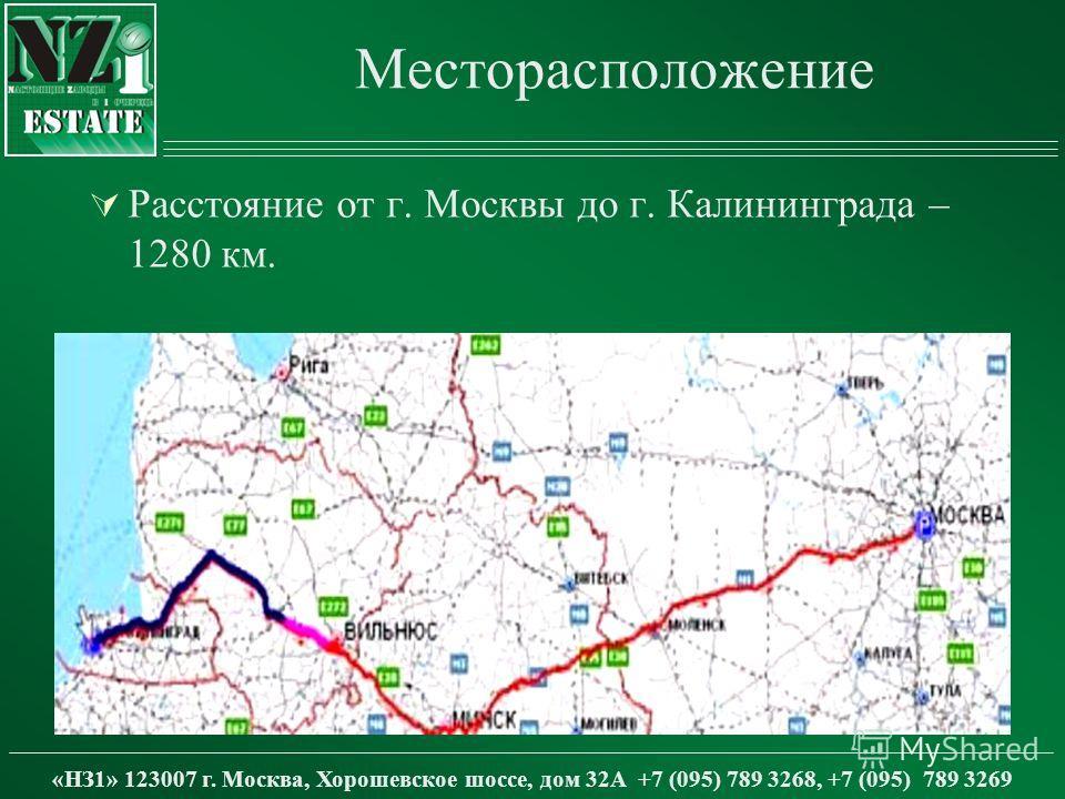 Расстояние от г. Москвы до г. Калининграда – 1280 км. «НЗ1» 123007 г. Москва, Хорошевское шоссе, дом 32А +7 (095) 789 3268, +7 (095) 789 3269 Месторасположение