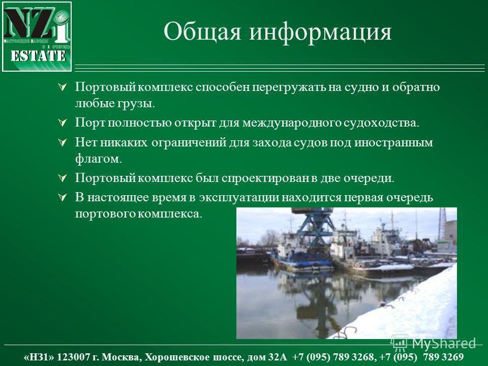 Общая информация Портовый комплекс способен перегружать на судно и обратно любые грузы. Порт полностью открыт для международного судоходства. Нет никаких ограничений для захода судов под иностранным флагом. Портовый комплекс был спроектирован в две о