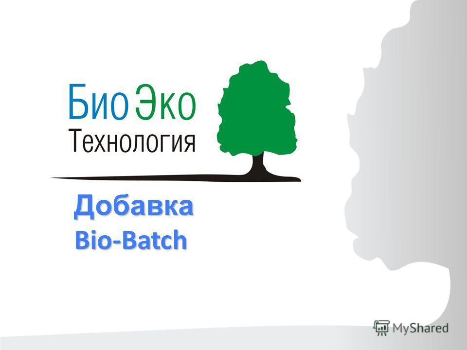 Добавка Bio-Batch