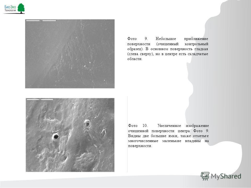 Фото 9. Небольшое приближение поверхности (очищенный контрольный образец). В основном поверхность гладкая (слева сверху), но в центре есть складчатые области. Фото 10. Увеличенное изображение очищенной поверхности центра Фото 9. Видны две большие ямк