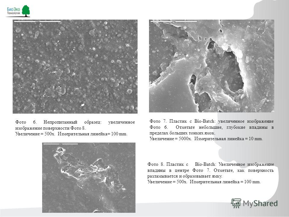 Фото 6. Непропитанный образец: увеличенное изображение поверхности Фото 8. Увеличение = 500x. Измерительная линейка= 100 mm. Фото 7. Пластик с Bio-Batch: увеличенное изображение Фото 6. Отметьте небольшие, глубокие впадины в пределах больших тонких я