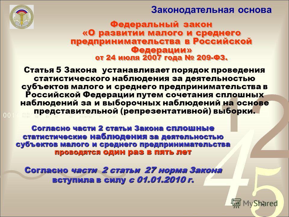 2 Федеральный закон «О развитии малого и среднего предпринимательства в Российской Федерации» от 24 июля 2007 года 209-ФЗ. Федеральный закон «О развитии малого и среднего предпринимательства в Российской Федерации» от 24 июля 2007 года 209-ФЗ. Законо