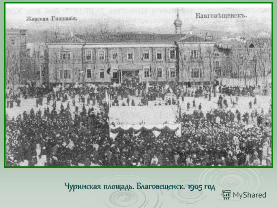 Чуринская площадь. Благовещенск. 1905 год