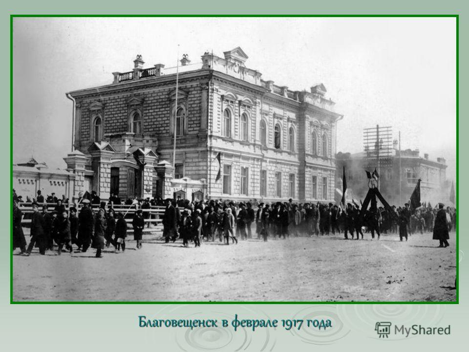 Благовещенск в феврале 1917 года