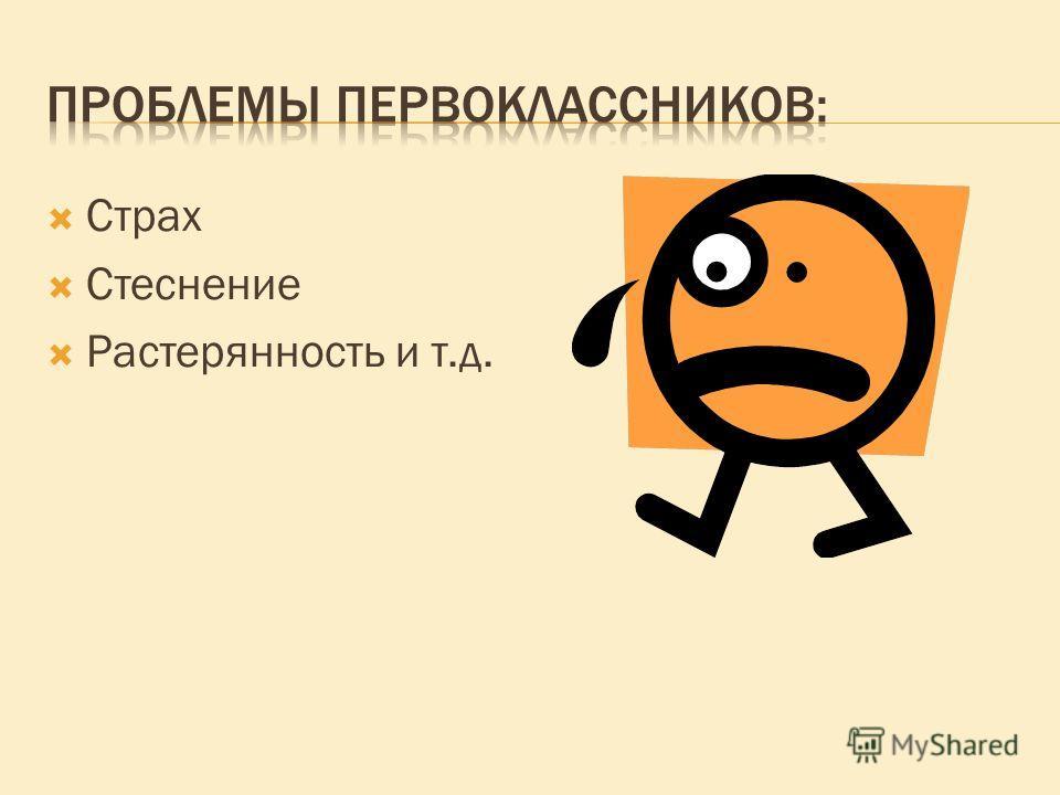 Страх Стеснение Растерянность и т.д.