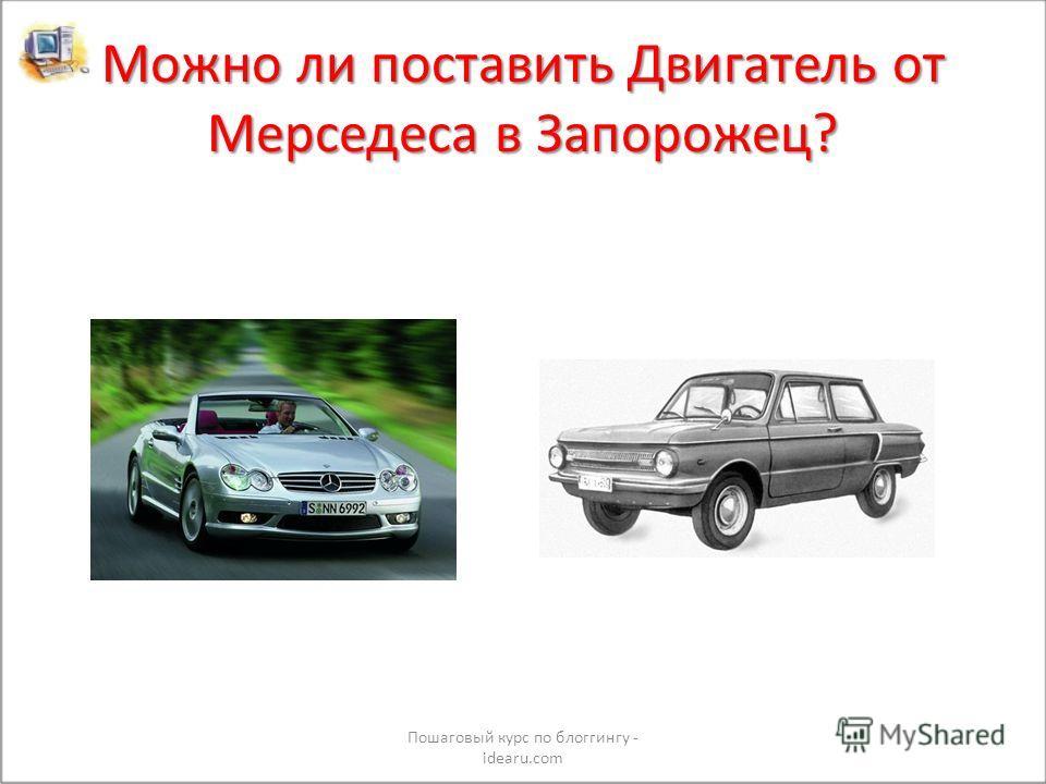 Можно ли поставить Двигатель от Мерседеса в Запорожец? Пошаговый курс по блоггингу - idearu.com