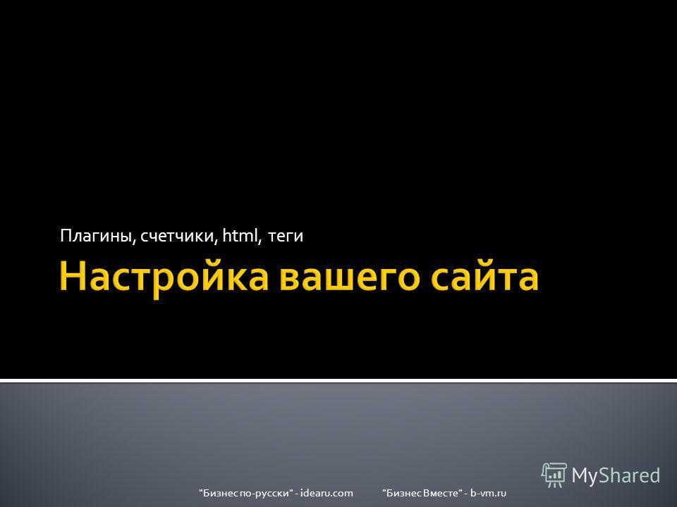 Плагины, счетчики, html, теги Бизнес по-русски - idearu.com Бизнес Вместе - b-vm.ru
