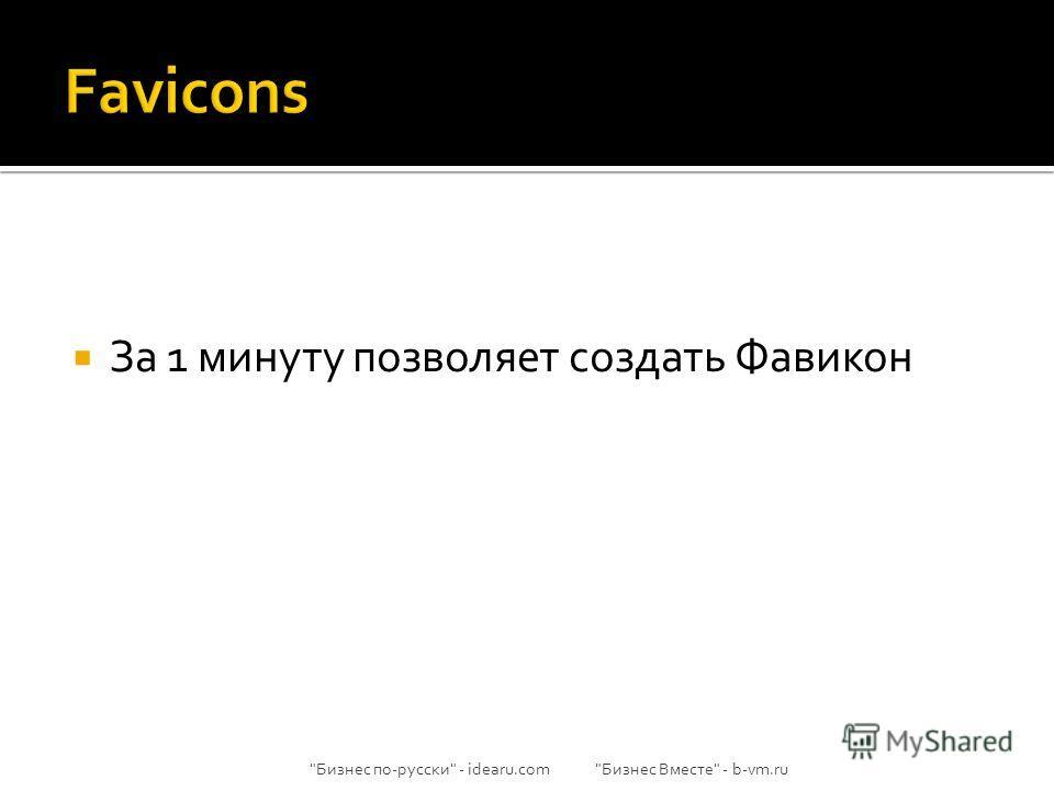 За 1 минуту позволяет создать Фавикон Бизнес по-русски - idearu.com Бизнес Вместе - b-vm.ru