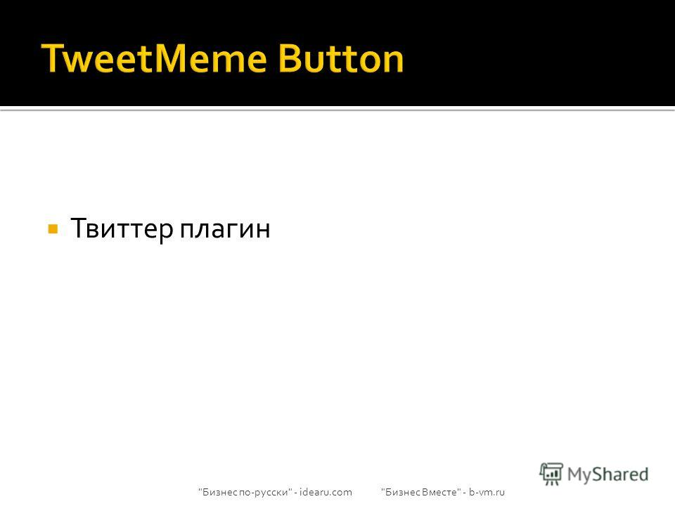 Твиттер плагин Бизнес по-русски - idearu.com Бизнес Вместе - b-vm.ru