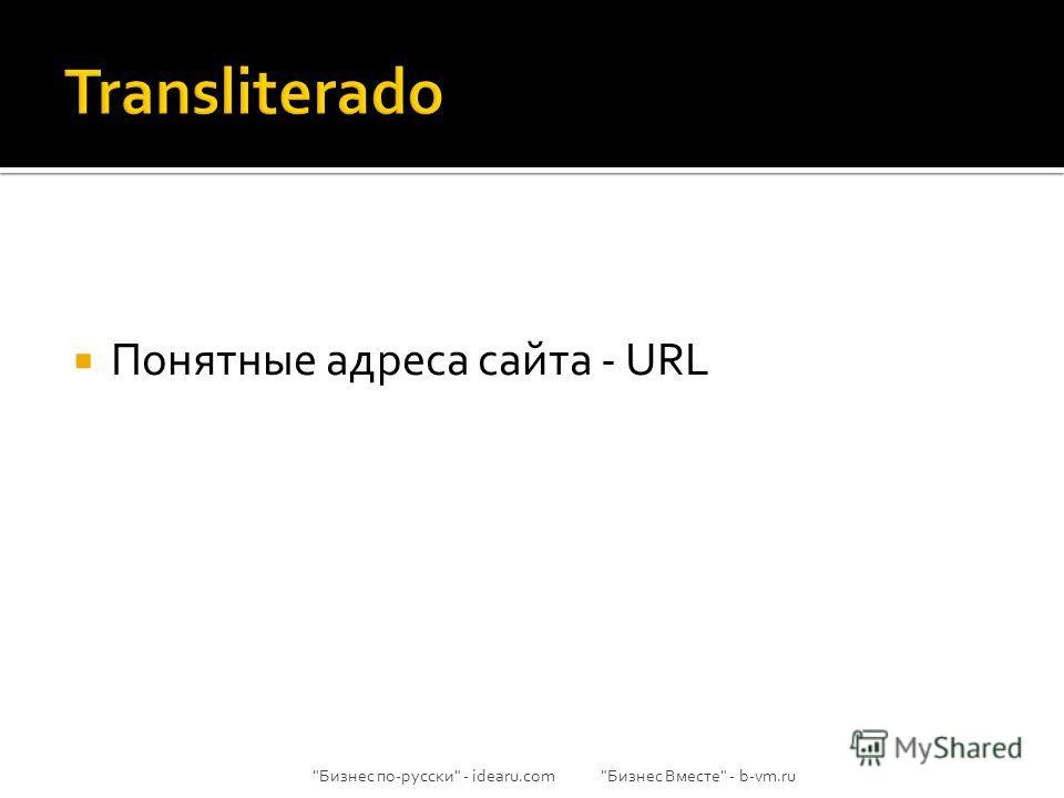 Понятные адреса сайта - URL Бизнес по-русски - idearu.com Бизнес Вместе - b-vm.ru