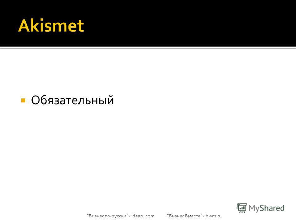 Обязательный Бизнес по-русски - idearu.com Бизнес Вместе - b-vm.ru
