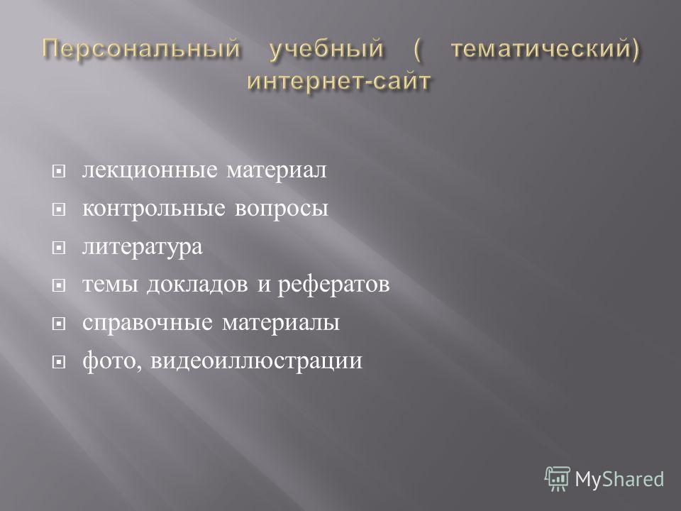 лекционные материал контрольные вопросы литература темы докладов и рефератов справочные материалы фото, видеоиллюстрации