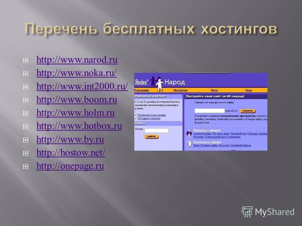 http://www.narod.ru http://www.noka.ru/ http://www.int2000.ru/ http://www.boom.ru http://www.holm.ru http://www.hotbox.ru http://www.by.ru http://hostow.net/ http://onepage.ru
