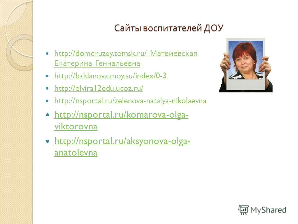 Сайты воспитателей ДОУ http://domdruzey.tomsk.ru/ Матвиевская Екатерина Геннальевна http://domdruzey.tomsk.ru/ Матвиевская Екатерина Геннальевна http://baklanova.moy.su/index/0-3 http://elvira12edu.ucoz.ru/ http://nsportal.ru/zelenova-natalya-nikolae