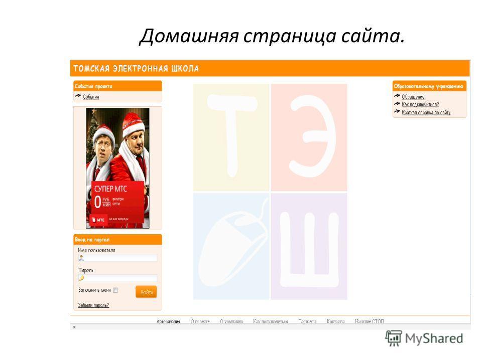 Домашняя страница сайта.