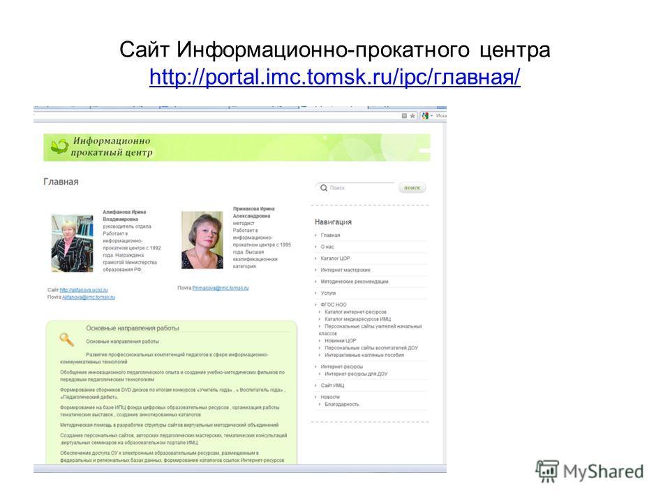 Сайт Информационно-прокатного центра http://portal.imc.tomsk.ru/ipc/главная/