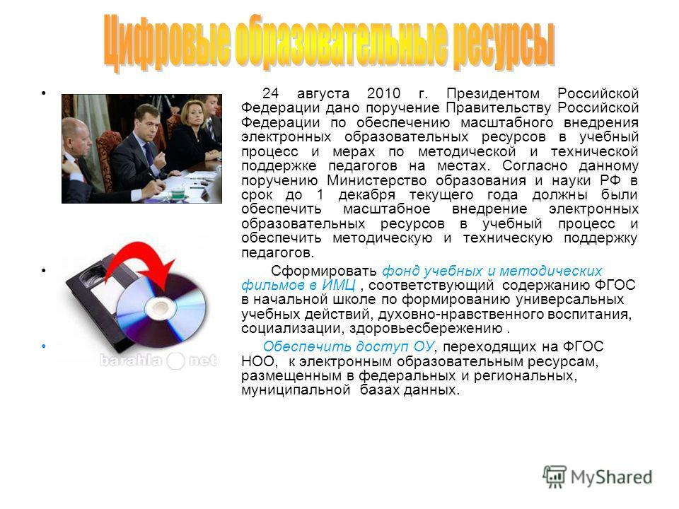 24 августа 2010 г. Президентом Российской Федерации дано поручение Правительству Российской Федерации по обеспечению масштабного внедрения электронных образовательных ресурсов в учебный процесс и мерах по методической и технической поддержке педагого