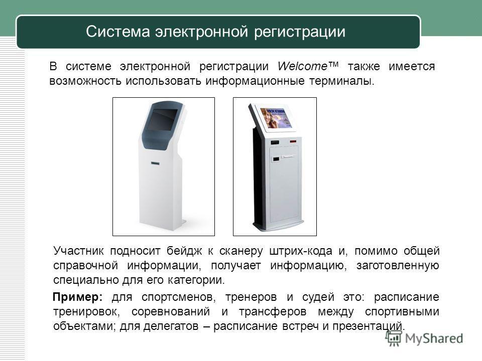 В системе электронной регистрации Welcome также имеется возможность использовать информационные терминалы. Участник подносит бейдж к сканеру штрих-кода и, помимо общей справочной информации, получает информацию, заготовленную специально для его катег