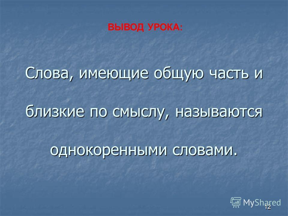 11 Куст, кустик, кусты. Море, моря, морской. Зима, зимний, зимняя. Мороз, заморозила, заморозили. ПИСЬМО ПО ПАМЯТИ