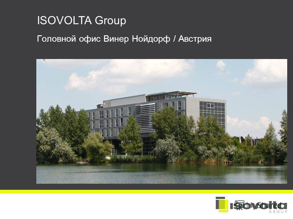ISOVOLTA Group Головной офис Винер Нойдорф / Австрия