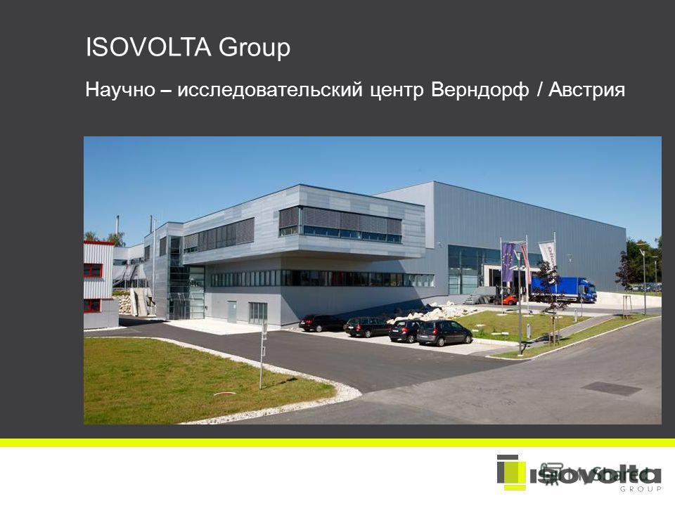 ISOVOLTA Group Научно – исследовательский центр Верндорф / Австрия