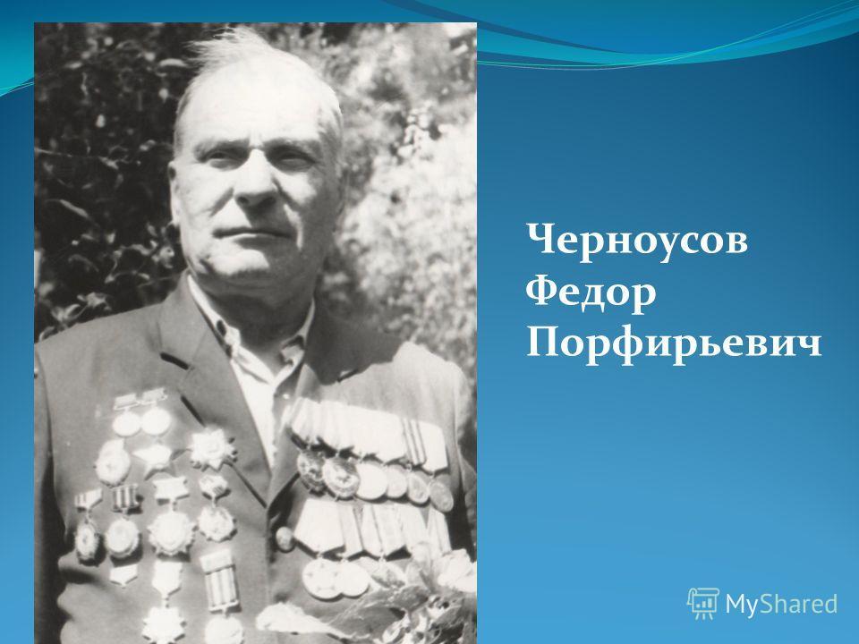 Черноусов Федор Порфирьевич