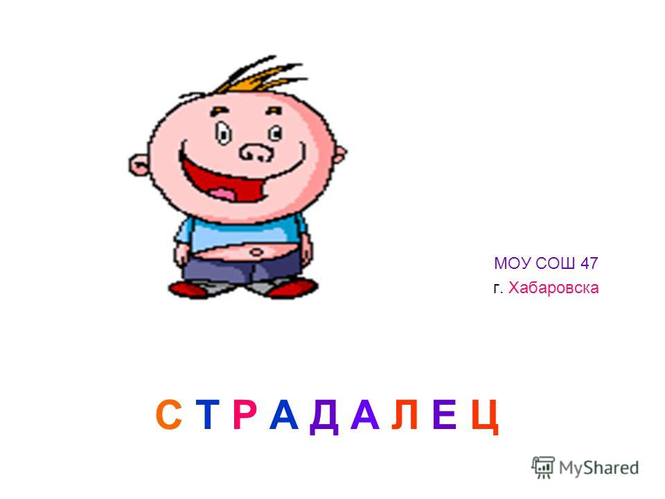 С Т Р А Д А Л Е Ц МОУ СОШ 47 г. Хабаровска