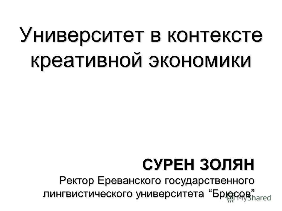СУРЕН ЗОЛЯН Ректор Ереванского государственного лингвистического университета Брюсов Университет в контексте креативной экономики