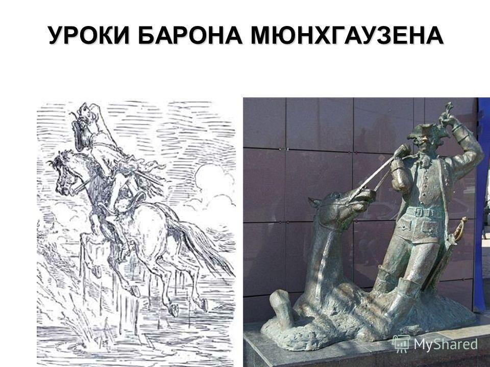 УРОКИ БАРОНА МЮНХГАУЗЕНА