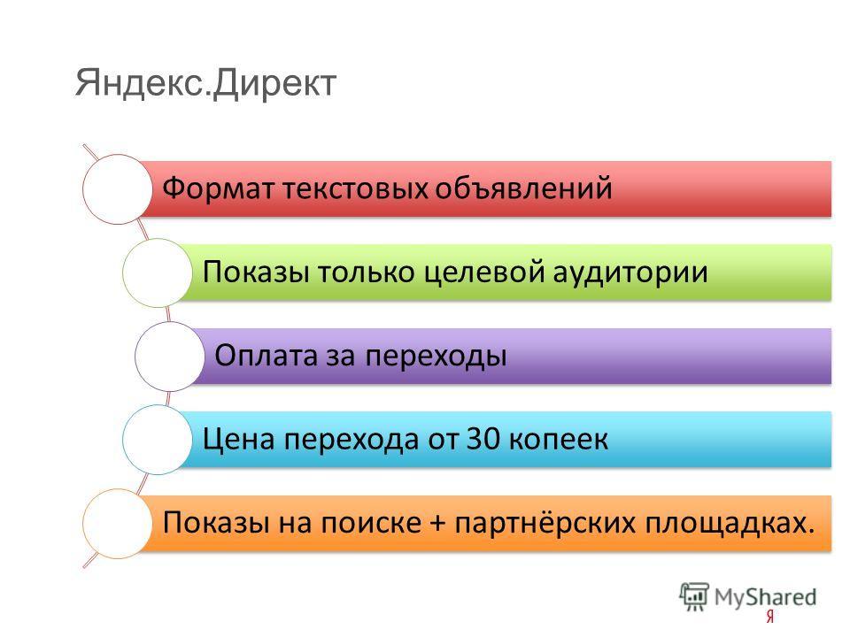 Яндекс.Директ Формат текстовых объявлений Показы только целевой аудитории Оплата за переходы Цена перехода от 30 копеек Показы на поиске + партнёрских площадках.