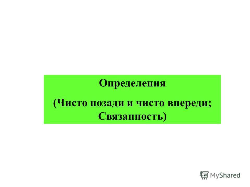 Определения (Чисто позади и чисто впереди; Связанность)