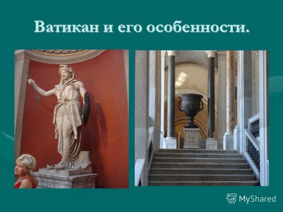 Ватикан и его особенности.