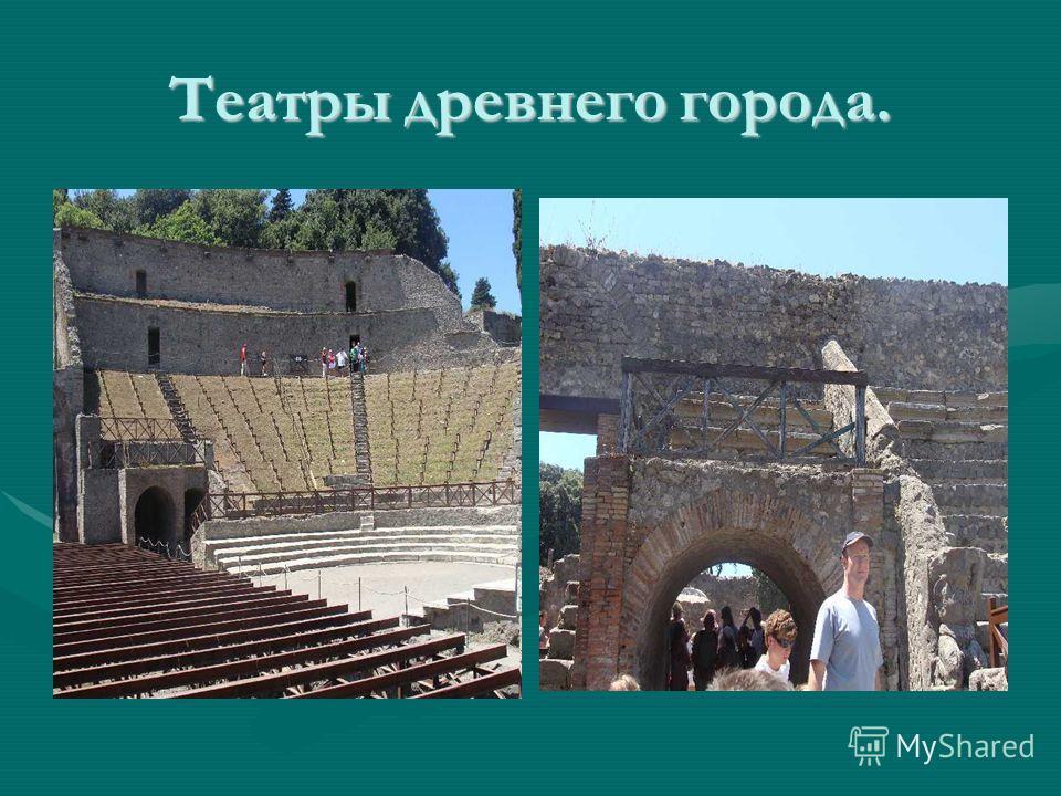 Театры древнего города.