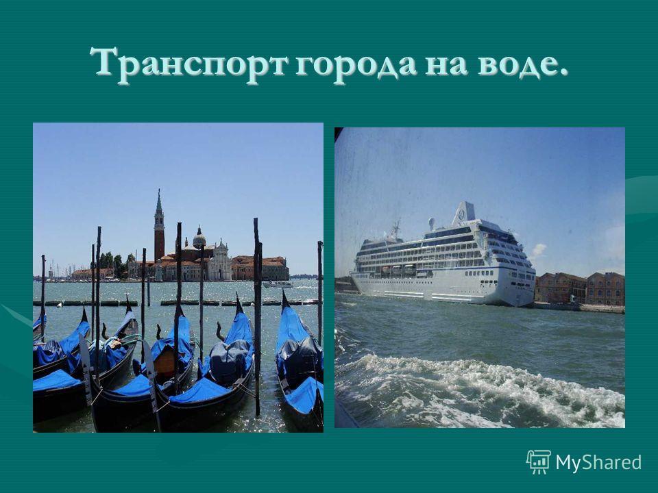 Транспорт города на воде.