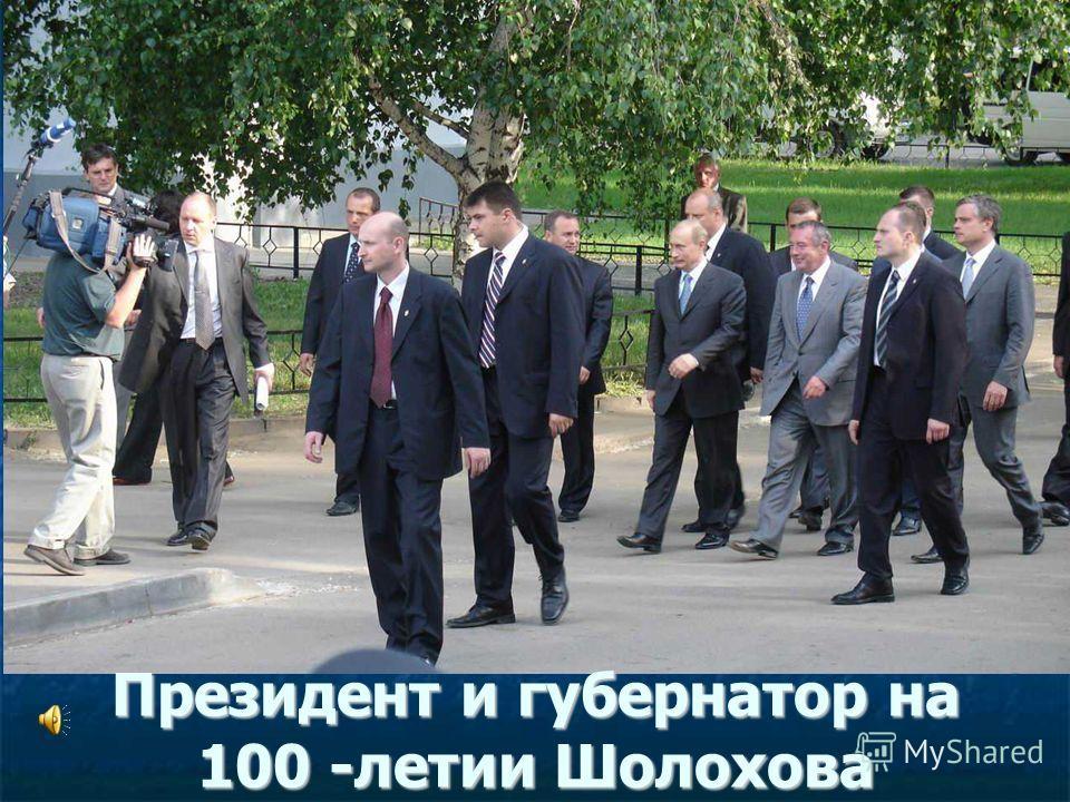 Президент и губернатор на 100 -летии Шолохова
