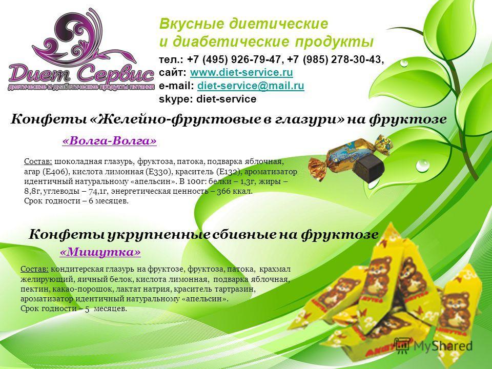 Вкусные диетические и диабетические продукты тел.: +7 (495) 926-79-47, +7 (985) 278-30-43, сайт: www.diet-service.ruwww.diet-service.ru e-mail: diet-service@mail.rudiet-service@mail.ru skype: diet-service Конфеты укрупненные сбивные на фруктозе «Мишу