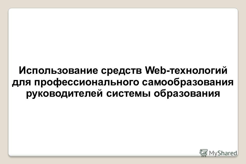 Использование средств Web-технологий для профессионального самообразования руководителей системы образования